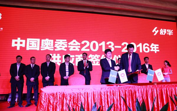 舒华签约中国奥委会 书写中国健身器材行业新篇章