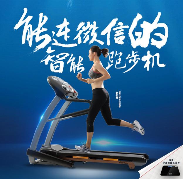 SH-T5115I新罗伯特智能跑步机 微信版单功能