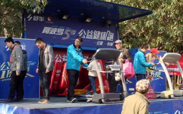 舒华大篷车助力福州市万人健步行活动