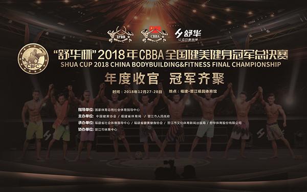 """冠军齐聚!""""舒华杯""""2018年CBBA全国健美健身冠军总决赛 12月晋江开赛"""